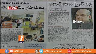 Top Headlines From Today News Papers   News Watch (18-01-2018)   iNews - INEWS