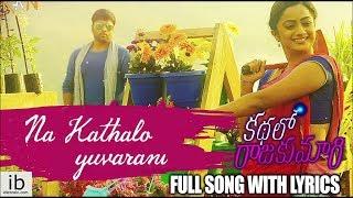 Kathalo Rajakumari - Na Kathalo Yuvarani full song with lyrics - idlebrain.com - IDLEBRAINLIVE