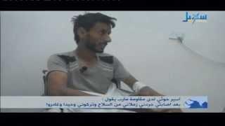 شاهد اعترافات أسير حوثي لدى المقاومة في مأرب