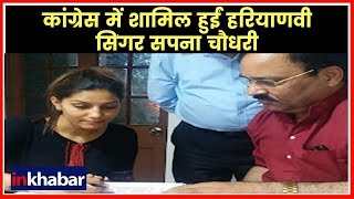 Election 2019: Sapna Chaudhary Joins Congress Against BJP; सपना चौधरी कांग्रेस में शामिल - ITVNEWSINDIA