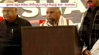 Samajwadi Party Chief Mulayam Singh Yadav Support | to Chandrababu's Dharma Porata Deeksha |CVR NEWS - CVRNEWSOFFICIAL