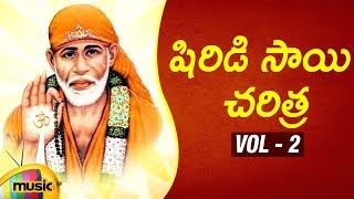 Sai Baba Devotional Songs | Sri Shiridi Sai Charitra Vol 2 | Telugu Devotional Songs | Mango Music - MANGOMUSIC
