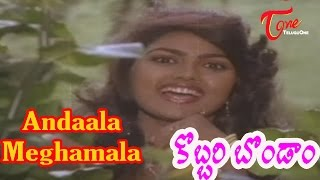 Kobbari Bondam Movie Songs | Andaala Meghamala Video Song | Rajendra Prasad, Nirosha - TELUGUONE