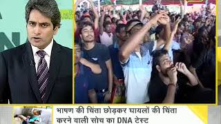 Watch Daily News and Analysis with Sudhir Chaudhary, July 16, 2018 - ZEENEWS