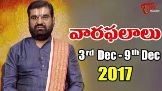 Rasi Phalalu | Dec 3rd to Dec 9th 2017 | Weekly Horoscope 2017 | #Predictions #VaaraPhalalu - TELUGUONE