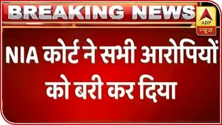 Samjhauta blast case: Aseemanand, 3 others acquitted by NIA court - ABPNEWSTV
