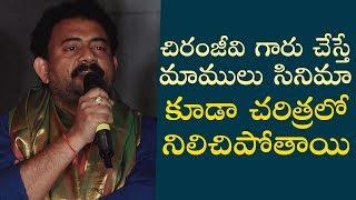 Sai Madhav Burra About Megastar Chiranjeevi Movies Stamina - TFPC