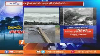 Pethai Cyclone Updates | Heavy Rains in Coastal Andhra After Storm Crosses Coast | iNews - INEWS