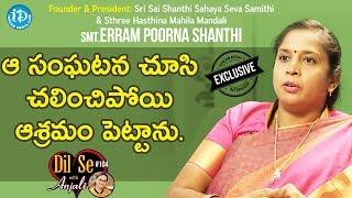 Sri Sai Shanthi Sahaya Seva Samithi Founder Erram Poorna Shanthi Interview | Dil Se With Anjali #104 - IDREAMMOVIES