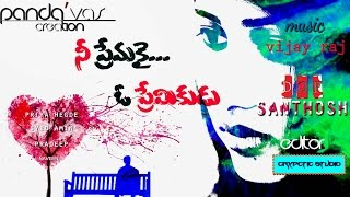 Nee Premakai Oo Premikudu|| telugu short film - YOUTUBE