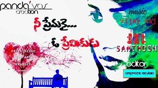 Nee Premakai Oo Premikudu|| telugu short film - YOUTUBE