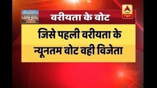 UP Rajya Sabha Polls: What is preference vote? - ABPNEWSTV