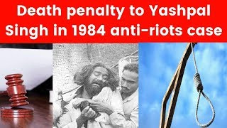1984 anti-sikh riots: Death penalty for one convict, one life term imprisonment - NEWSXLIVE