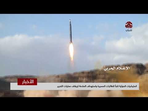المليشيات الحوثية تلجأ للطائرات المسيرة واستهداف الملاحة لإيقاف عمليات التحرير | تقرير يمن شباب