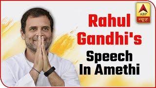 Congress President Rahul Gandhi's speech in Amethi - ABPNEWSTV