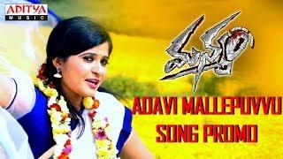 Adavi Mallepuvvu Song Promo || Baahubali Prabhakar, Varsha || S.V.Ramana || Sada Chandra - ADITYAMUSIC
