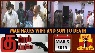 "Kutram Kutrame 05-03-2015 ""Man hacks Wife and Son to Death"" – Thanthi TV Show"