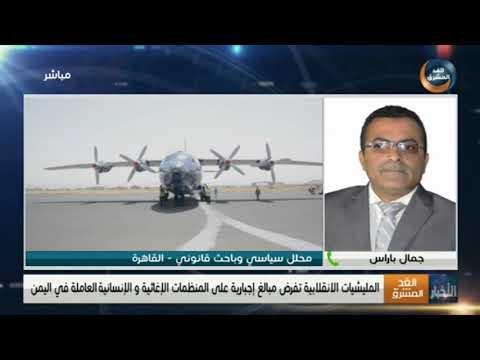نشرة أخبار السابعة مساءً | مليشيا الحوثي تهدم عشرات المدارس وتشرد طلابها (15 نوفمبر)