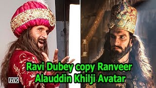 Ravi Dubey tries to copy Ranveer Singh | Alauddin Khilji Avatar - BOLLYWOODCOUNTRY