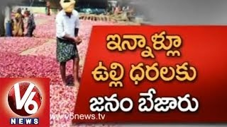 Onion Prices Sudden Fall Down - Onion Farmers Facing Financial Crisis - V6NEWSTELUGU