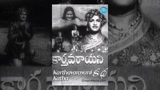 Kartavyarayuni Katha (1958)    Telugu Full Movie    NTR, Savitri, Kannamba, Girija - IDREAMMOVIES