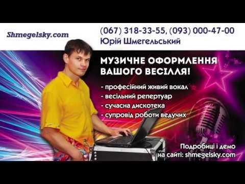 Музика на весілля - Юрій Шмегельський (2017)