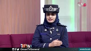 المرأة العمانية في شرطة عمان السلطانية عزم لا يلين