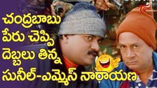 Sunil Comedy Scenes | Telugu Comedy Videos | NavvulaTV - NAVVULATV