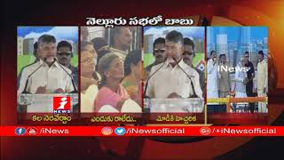 Chandrababu Attack On Modi and YS Jagan | Mass House Warming Ceremony in Nellore | iNews - INEWS