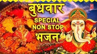 बुधवार Special भजन I गणेश जी, कृष्ण जी के भजन I Ganesh Bhajans I Krishna Bhajans I Aarti I Dhun - TSERIESBHAKTI