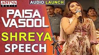 Shreya Speech @ Paisa Vasool Audio Launch || Balakrishna || Puri Jagannadh || ShriyaSaran - ADITYAMUSIC