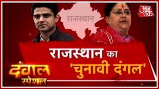 मैदान में रानी Vs Rahul के सेनानी    Rohit Sardana  के साथ Rajasthan से चुनावी दंगल - AAJTAKTV