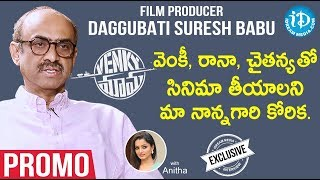 Film Producer Daggubati Suresh Babu Exclusive Interview - Promo || Talking Movies With iDream - IDREAMMOVIES
