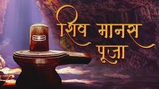 Shiv Manas Puja Stotra - शिव मानस पूजा स्तोत्रं - Shravan Special Shiv Mantra - BHAKTISONGS