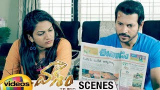 Vasudev Joins Hands with Professor | Vasham 2017 Telugu Movie Scenes | Nanda Kishore | Swetha Varma - MANGOVIDEOS