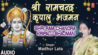 श्री राम चंद्र कृपालु भजमन  SHRI RAM CHANDRA KRIPALU BHAJMAN MADHUR LATA ART TRACK - TSERIESBHAKTI