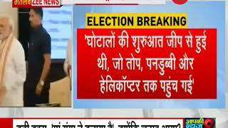 Election Breaking: In blog post, PM Modi attacks Congress, Gandhis - ZEENEWS
