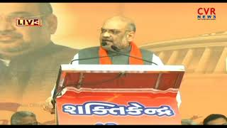 Shri Amit Shah Addresses Karyakarta Sammelan At SRP Ground, Shehra Road, Godhra, Gujarat l CVR NEWS - CVRNEWSOFFICIAL