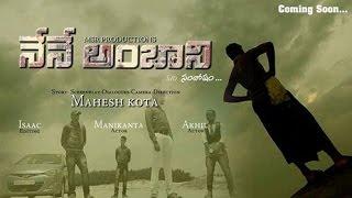 Nene Ambani Telugu Short Film - YOUTUBE