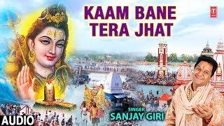 Kaam Bane Tera Jhat I New Kanwar Bhajan I SANJAY GIRI I Latest Full Audio Song - TSERIESBHAKTI