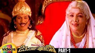 Himsinche 23va Raju Pulikesi Telugu Full Movie | Vadivelu | Nasser | Mounika | Part 1 | Mango Videos - MANGOVIDEOS