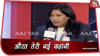 साहित्य आजतक: कैसी है नए जमाने में 'औरत की कहानी' |  #SahityaAajTak18 - AAJTAKTV