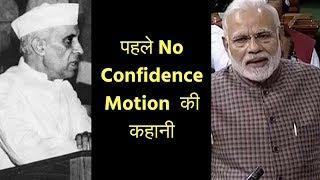 संसद के पहले No Confidence Motion की दिलचस्प कहानी | पहला अविश्वास मत प्रस्ताव | अविश्वास प्रस्ताव - ITVNEWSINDIA
