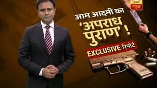 Exclusive: Illegal weapons easily available for commoners in East Uttar Pradesh - ABPNEWSTV