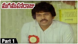 Maga Maharaju | మగ మహారాజు Full Length Telugu Movie | Chiranjeevi | Suhasini | Part 1 - RAJSHRITELUGU
