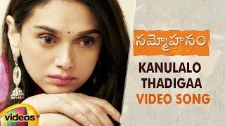 Sammohanam Movie Songs | Kanulalo Thadigaa Video Song | Sudheer Babu | Aditi Rao | Vivek Sagar - MANGOVIDEOS