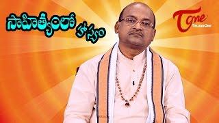 Garikapati Narasimha Rao Latest Pravachanam | Sahityamlo Hasyam | Episode 259 | TeluguOne - TELUGUONE