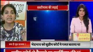sabarimala issue: पुनर्विचार याचिका पर आज सुप्रीम कोर्ट की सुनवाई, इंडिया न्यूज़ पर  पहली बहस - ITVNEWSINDIA
