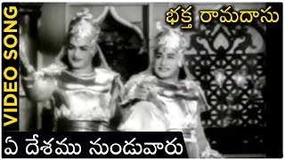 Bhakta Ramadas Songs - రామ రామ సీత రామ్  - Chittor V Nagaiah | Classical Hit Songs - RAJSHRITELUGU
