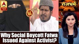 Rajdharma: Why Social Boycott Fatwa Issued Against Anti-Triple Talaq Activist Nida Khan   ABP News - ABPNEWSTV